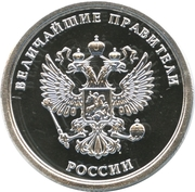 Token - Greatest rulers of Russia (Sophia Alekseyevna) – reverse
