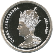 Token - Greatest rulers of Russia (Sophia Alekseyevna) – obverse