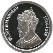 Token - Greatest rulers of Russia (Fyodor Ivanovich) – obverse