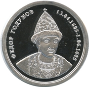 Token - Greatest rulers of Russia (Fyodor Godunov) – obverse