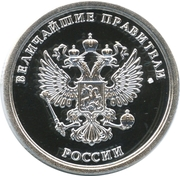 Token - Greatest rulers of Russia (Fyodor Alexeyevich) – reverse