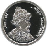 Token - Greatest rulers of Russia (Fyodor Alexeyevich) – obverse