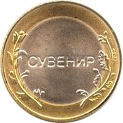 Imitation of 10 Rubles (Chechen Republic) – obverse
