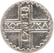"1 Standard -  Vodka ""S serberom"" (Kopeck 1728) – obverse"