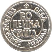 "1 Standard -  Vodka ""S serberom"" (Kopeck 1704) – obverse"