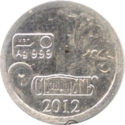 "1 Standard - Vodka ""S serberom"" (5 Kopecks 1725) – reverse"