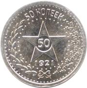 "1 Standard - Vodka ""S serberom"" (50 Kopecks 1921) – obverse"