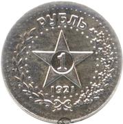 "1 Standard - Vodka ""S serberom"" (1 Ruble 1921) – obverse"