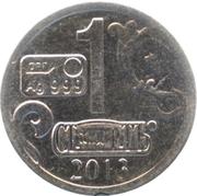 "1 Standard - Vodka ""S serberom"" (1 Ruble 1921) – reverse"