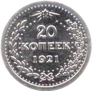 "1 Standard - Vodka ""S Serebrom"" (20 Kopecks 1921) – obverse"