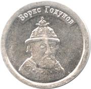"1 Standard - Vodka ""S Serebrom"" (Boris Godunov) – obverse"