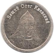 """1 Standard -  Vodka """"S Serebrom"""" (Prophetic Oleg of Kiev) – obverse"""