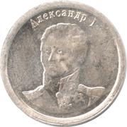 "1 Standard - Vodka ""S Serebrom"" (Alexander I) – obverse"
