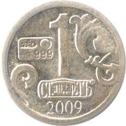 "1 Standard - Vodka ""S Serebrom"" (Alexander I) – reverse"