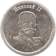 """1 Standard -  Vodka """"S Serebrom"""" (Nicholas II) – obverse"""