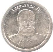 "1 Standard - Vodka ""S Serebrom"" (Alexander III) – obverse"
