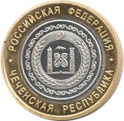 Imitation of 10 Rubles (Chechen Republic) – reverse