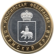 Imitation of 10 Rubles (Perm Krai) – reverse