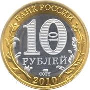 Imitation of 10 Rubles (The Yamal-Nenets Autonomous Area) – obverse