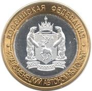 Imitation of 10 Rubles (The Yamal-Nenets Autonomous Area) – reverse