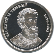 Token - Greatest rulers of Russia (Vasily II the Blind) – obverse