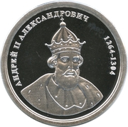 Token - Greatest rulers of Russia (Andrey III Alexandrovich) – obverse