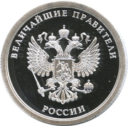 Token - Greatest rulers of Russia (Andrey Bogolyubsky) – reverse