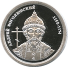 Token - Greatest rulers of Russia (Andrey Bogolyubsky) – obverse