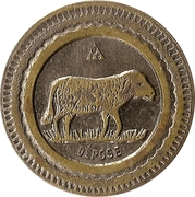 30 Centimes - A Consommer (Sheep) – obverse