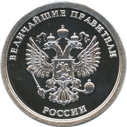 Token - Greatest rulers of Russia (Daniil Aleksandrovich) – reverse