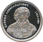 Token - Greatest rulers of Russia (Daniil Aleksandrovich) – obverse
