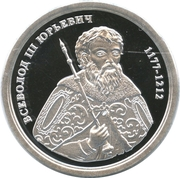 Token - Greatest rulers of Russia (Vsevolod III Yuryevich) – obverse