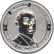 Token - Vladimir Putin (Accession of Crimea) – obverse