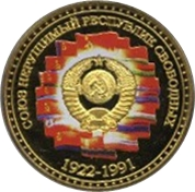 Token - USSR (Order of Friendship of Peoples) – obverse