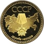 Token - USSR (Order of Friendship of Peoples) – reverse