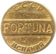Game Token - Fortuna (USSR - Spain) – reverse