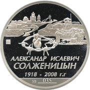 Token - Aleksandr Solzhenitsyn – reverse