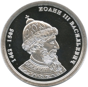 Token - Greatest rulers of Russia (Ivan III Vasilyevich) – obverse