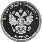 Token - Greatest rulers of Russia (Konstantin Vsevolodovich) – reverse