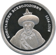 Token - Greatest rulers of Russia (Konstantin Vsevolodovich) – obverse