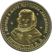Token - Valentina Tereshkova – obverse