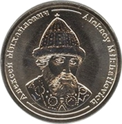 Token - Rulers of Russia (Aleksey Mikhailovich) – obverse