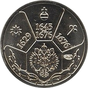 Token - Rulers of Russia (Aleksey Mikhailovich) – reverse