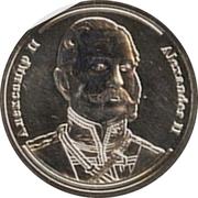 Token - Rulers of Russia (Alexander II) – obverse