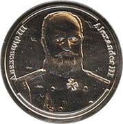 Token - Rulers of Russia (Alexander III) – obverse