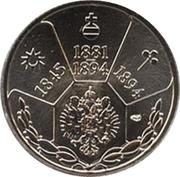 Token - Rulers of Russia (Alexander III) – reverse