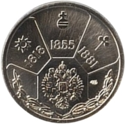 Token - Rulers of Russia (Alexander II) – reverse