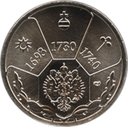 Token - Rulers of Russia (Anna Ioannovna) – reverse