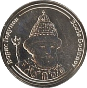 Token - Rulers of Russia (Boris Godunov) – obverse