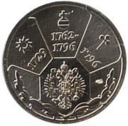 Token - Rulers of Russia (Catherine II) – reverse